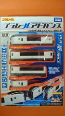 プラレールアドバンスE259系成田エクスプレス(連結仕様)