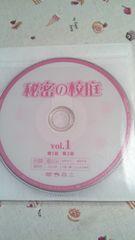 *DVD・秘密の校庭・全話・レンタル落ち*