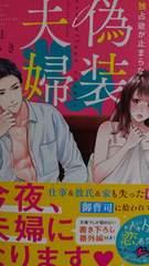 新刊☆偽装夫婦*高田ちさき