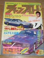 チャンプロード◆1989年2月号◆街道レーサーシャコタン
