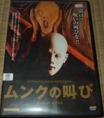 -d-.[ムンクの叫び]DVD 中野淳史 亜矢乃 沖正人