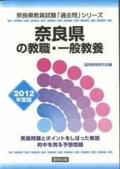 教員採用試験 奈良県の教職・一般教養 2012年版 送料185円