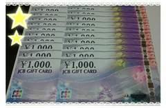 お急ぎのかた【必見】★JCB★ギフト★商品券★20,000円分