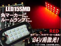 メール便複数OK!24V用15SMDLED角マーカーランプ/超赤色/トラック