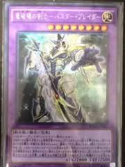 遊戯王 日本版 竜破壊の剣士ーバスター・ブレイダー(シク、美品)