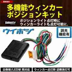 ■ウインカーポジションキット ウイポジ LED対応[AC05]