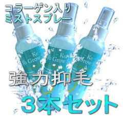 ◆FM大阪で紹介!強力抑毛 Keノーグローミスト 3本セット◆