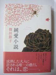 純愛小説  篠田 節子 (著)