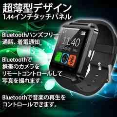 ☆腕時計 スマートウォッチ ブラック Bluetooth 液晶ウォッチ