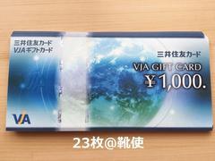 【商品券】VISAギフトカード 23000円分☆モバペイ各種/即日発送/ポイント