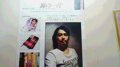 タッキー&翼)今井翼[TVぴあ]連載切り抜き#98(2011年5/11号)