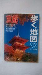 歩く地図 京都 ガイドブック 中古本