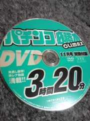 パチンコ必勝本CLIMAX 2016年11月号 付録DVD