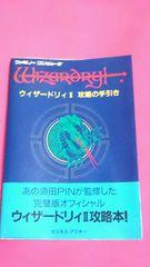 【即決】ファミコン攻略本☆ウィザードリィ�U