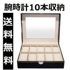★送料無料★ 腕時計 収納ケース 10本 レザー調