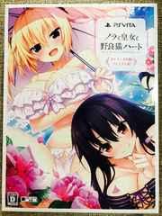 ノラと皇女と野良猫ハート TVアニメ同梱プレミアム版 新品同様