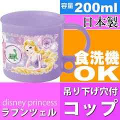 ディズニーラプンツェル 食洗機OK プラコップ 200ml KE5A Sk1068