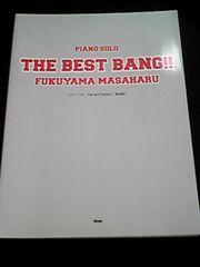 ピアノソロ 福山雅治 弾き語り THE BEST BANG ベスト 桜坂 楽譜