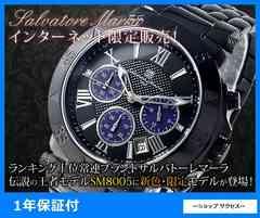 送無 新品■サルバトーレ マーラ クロノ腕時計 SM8005-IPBKPL