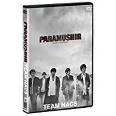 ■DVD『TEAM NACS 第16回公演PARAMUSHIR』大泉洋