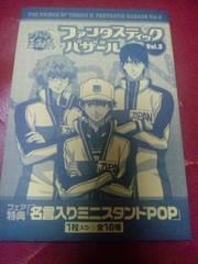 テニスの王子様アニメイト特典白石蔵ノ介名言入りミニスタンドPOP