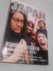 ROCKIN'ON JAPAN /マキシマムザホルモン