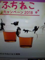 ☆シャノアール☆フチネコ☆3種☆開封済み