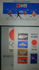 東京・札幌【未使用記念切手】オリンピック 小型シート