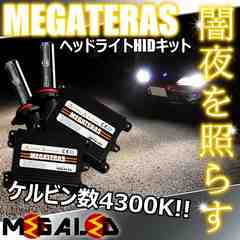 Mオク】アコードCH9系CL2系後期/ヘッドライトHIDキット/H1/4300K