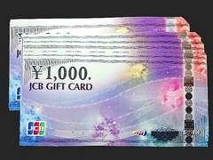 ◆即日発送◆16000円 JCBギフト券カード新柄★各種支払相談可