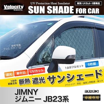 ★サンシェード ジムニー JB23系 JB23W 【SS27】