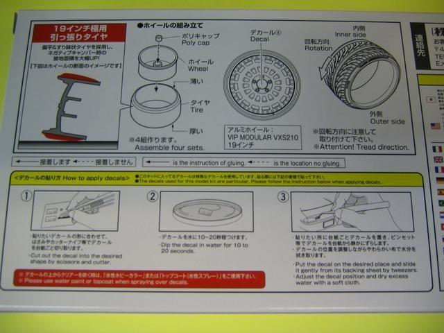 アオシマ 1/24 ザ・チューンドパーツ No.08 ブイ・アイ・ピーモジュラー VXS210 19インチ < ホビーの