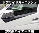 200系ハイエース ドアガーニッシュ CFRP カーボン製