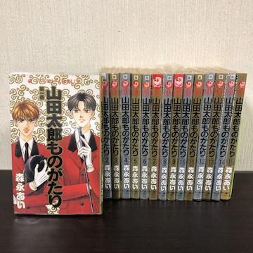 山田太郎ものがたり 全巻 1-15巻 完結セット 森永あい