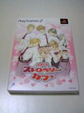 即決 PS2 きまぐれストロベリーカフェ 特典同梱版 / 女性 恋愛 ゲームソフト