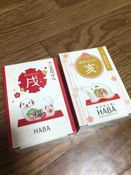 HABA ハーバー 絹泡石けん 2個セット 新品
