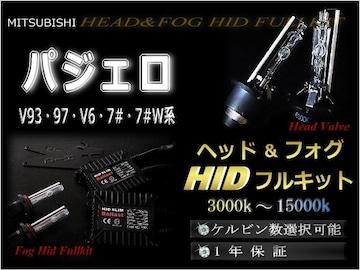 パジェロ V93・97・V6・7#系/ヘッド&フォグHIDセット/1年保証