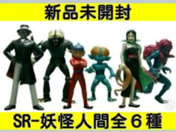SR妖怪人間ベムベラベロ全6種 新品未開封