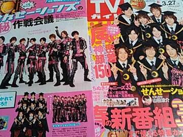 TVガイド2015/3/21→27 Hey!Say!JUMP 表紙切り抜き