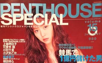 小沢まどか・可愛手翔・川村千里…【ペントハウスSP】1997年
