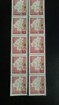 現行63円切手10枚新品未使用品  普6310