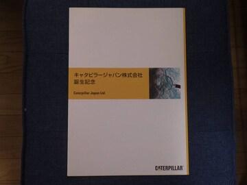 キャタピラー  キャタピラージャパン株式会社誕生記念