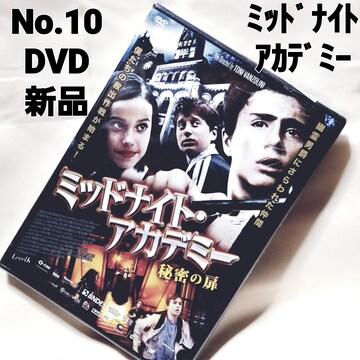 No.10【ミッドナイトアカトサデミー】【DVD 新品 ゆうパケット送料 ¥180】