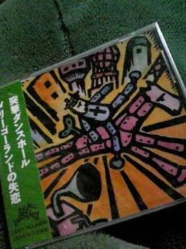 送料無料アルバム突撃ダンスホ-ル/メリ-ゴ-ランドの失恋