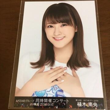 HKT48 植木南央 同時開催コンサート 生写真 AKB48