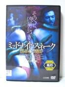 [DVD] ミッドナイト・スネーク 絡み合う毒牙 レンタルUP