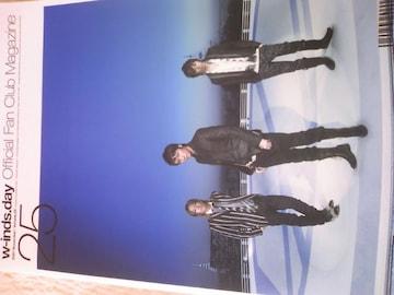会報★25