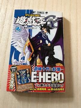 遊★戯★王GX 2 送料180円 帯付き 複数冊同梱可能