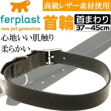 ferplast高級レザー製首輪黒色 首まわり37〜45cmC25/45 Fa185