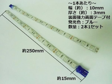 200系クラウン用/LEDポジションランプ(テープライト式)/青色2個